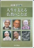 人生を支える仏教のことばCD版(全6巻)の本