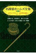 名探偵ホームズ全集 第3巻の本
