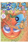 忍ペンまん丸しんそー版 6の本
