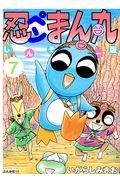 忍ペンまん丸しんそー版 7の本