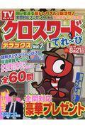 クロスワードてれ〜びデラックス Vol.2