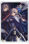 Fate/Grand Order電撃コミックアンソロジー 8の本