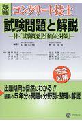 コンクリート技士試験問題と解説 平成29年版