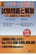 コンクリート主任技士試験問題と解説 平成29年版
