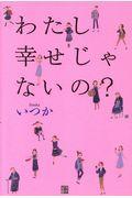 わたし幸せじゃないの?の本
