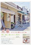 兵庫すてきな旅CAFE