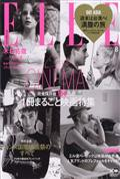 ELLE JAPON (エル・ジャポン) 2017年 08月号の本