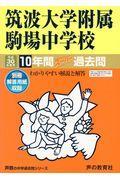 筑波大学附属駒場中学校 平成30年度用の本