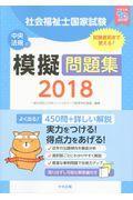 社会福祉士国家試験模擬問題集 2018の本