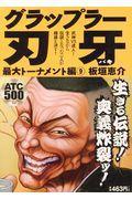 グラップラー刃牙最大トーナメント編 9の本