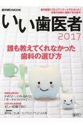 いい歯医者 2017の本