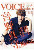 TVガイドVOICE STARS vol.02