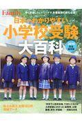日本一わかりやすい小学校受験大百科 2018の本