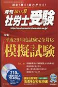 月刊 社労士受験 2017年 08月号の本