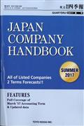 JAPAN COMPANY HANDBOOK (ジャパンカンパニーハンドブック) 会社四季報英文版 2017年 07月号の本
