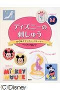 ディズニーの刺しゅうの本