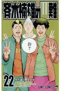 斉木楠雄のΨ難 22の本