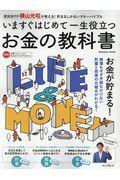 いますぐはじめて一生役立つお金の教科書の本