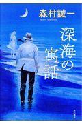 深海の寓話の本