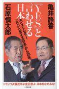「YES」と言わせる日本の本