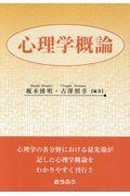 心理学概論の本