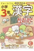 すみっコぐらし学習ドリル小学3年の漢字の本