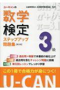 第3版 ユーキャンの数学検定3級ステップアップ問題集