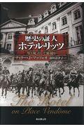 歴史の証人ホテル・リッツの本