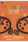 おいしい台湾華語