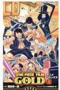 ONE PIECE FILM GOLD 上の本