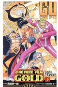 ONE PIECE FILM GOLD 下の本