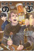 異世界居酒屋「のぶ」 4の本