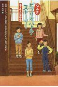 なみきビブリオバトル・ストーリーの本