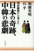 明治維新から見えた日本の奇跡、中韓の悲劇の本