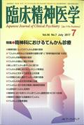 臨床精神医学 2017年 07月号の本