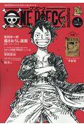 ONE PIECE magazine Vol.1の本