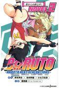 BORUTOーNARUTO NEXT GENERATIONSー NOVEL2の本