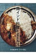 南インド料理とミールスの本