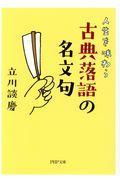 人生を味わう古典落語の名文句の本