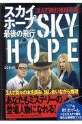 3人で読む推理小説スカイホープ最後の飛行の本