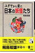 ユダヤから来た日本の妖怪たちの本
