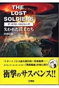 The lost soldiers失われた兵士たちの本