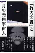 『竹内文書』と月の先住宇宙人の本