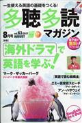 多聴多読マガジン 2017年 08月号の本