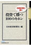 日経記者に聞く投資で勝つ100のキホンの本
