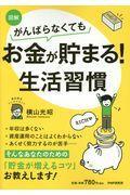【図解】がんばらなくてもお金が貯まる!生活習慣の本