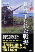見捨てられた戦場の本