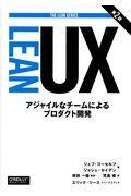 第2版 LEAN UXの本