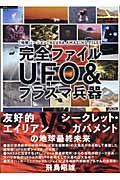 完全ファイルUFO &プラズマ兵器の本