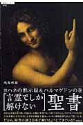 「言霊でしか解けない」聖書の本